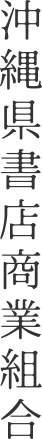 沖縄書店商業組合
